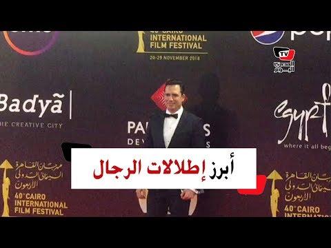 إطلالات النجوم في القاهرة السينمائي