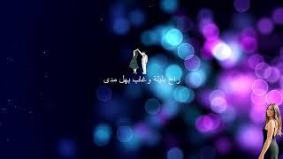تحميل اغاني Hiba Tawaji - Rough Ya Amar Lyrics / هبه طوجي - روح يا قمر كلمات MP3