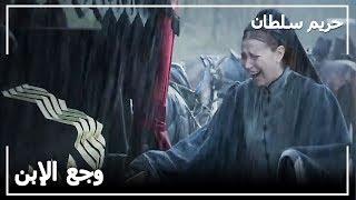 السلطانة هرم علمت بموت جيهانكير - حريم السلطان الحلقة 125