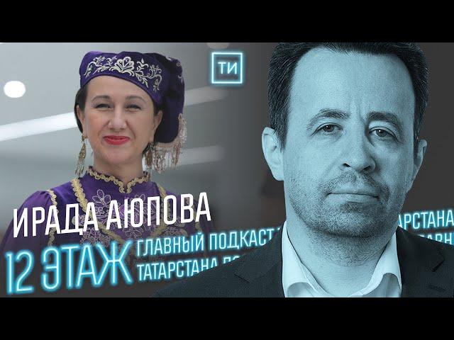 Ирада Аюпова о культуре в новое время / 12 этаж