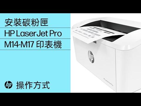 如何在 HP LaserJet Pro M14-M17 印表機中安裝碳粉匣