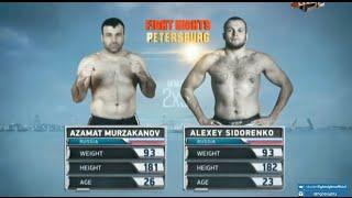 Азамат Мурзаканов vs. Алексей Сидоренко / Azamat Murzakanov vs. Alexey Sidorenko