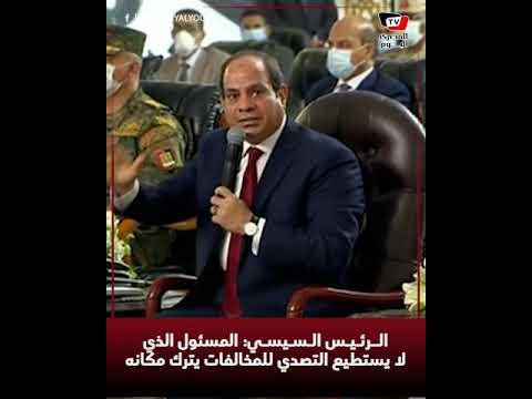 الرئيس السيسي: المسئول الذي لا يستطيع التصدي للمخالفات يترك مكانه