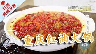 《詹姆士的厨房》20180725:重庆红油火锅