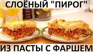 """262. Слоёный """"пирог"""" из макарон, с фаршем и баклажанами, в итальянском стиле + как готовим Бешамель"""