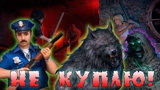 Почему не стоит покупать Чарли, Зверя и Призрака! Horrorfield Multiplayer Survival Horror Game