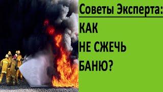 Как не сжечь баню - термозащита банной печи丨Советы от ЭКСПЕРТА丨