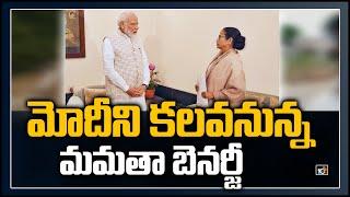 ప్రధాని మోదీని కలవనున్న మమతా బెనర్జీ | CM Mamata Banerjee to meet PM Narendra Modi | Delhi |