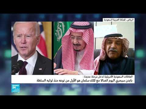 ما بايدن يعتزم إعادة ضبط العلاقات السعودية الأمريكية والتواصل مع العاهل السعودي مباشرة