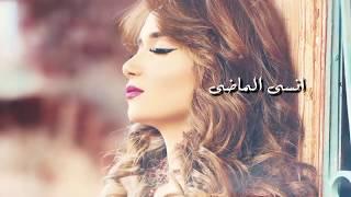 سارة عادل l إنسي الماضي Sara Adel l Ensa Al mady