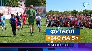 На стадионе «Электрон» несколько взрослых футболистов сыграли против 140 юных спортсменов