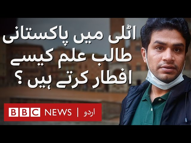How do Pakistani students break their fasts in Italy - BBC URDU