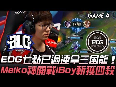 BLG vs EDG EDG七點已過連拿三風龍 Meiko神開戰iBoy斬獲四殺!Game 4