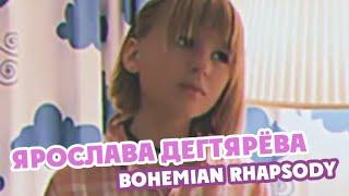 Ярослава Дегтярёва – Bohemian Rhapsody (2019)