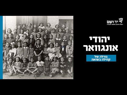 גורלה של קהילת יהודי אונגוואר בשואה