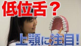 低位舌と上顎の汚れの関係