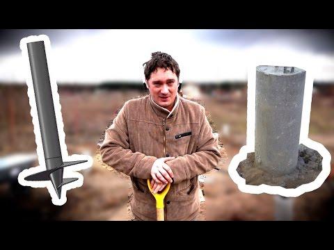 Фундамент | Чем плохи винтовые сваи? | Бетонные столбы и их плюсы