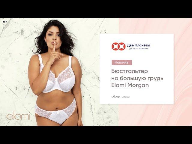Видео Бюстгальтер ELOMI MORGAN 4110, Белый