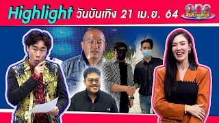 one บันเทิง 21 เมษายน 2564 | Highlight