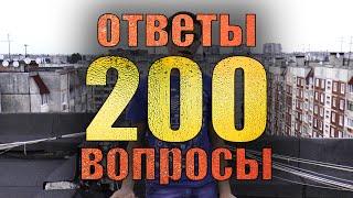 200 ТЫСЯЧ ПОДПИСЧИКОВ   ОТВЕТЫ на все ВОПРОСЫ