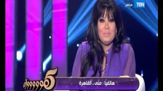 5 موووواه - انفعال النجمة فيفي عبده على متصله تحميل MP3