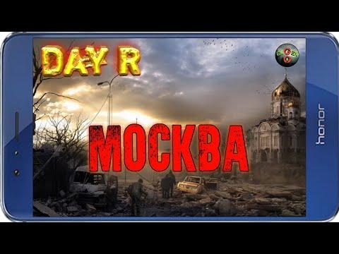 МОСКВА. ЖОПОРОЖЕЦ - Day R v.1.623 (ПРОХОЖДЕНИЕ В СВЕРХТЯЖЕЛОМ РЕЖИМЕ)