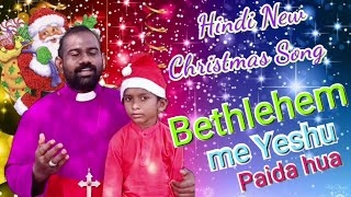 New Christmas Song | bethlehem me yeshu paida hua | Hindi Christmas song | Archbishop Baiju Ansalam - Download this Video in MP3, M4A, WEBM, MP4, 3GP