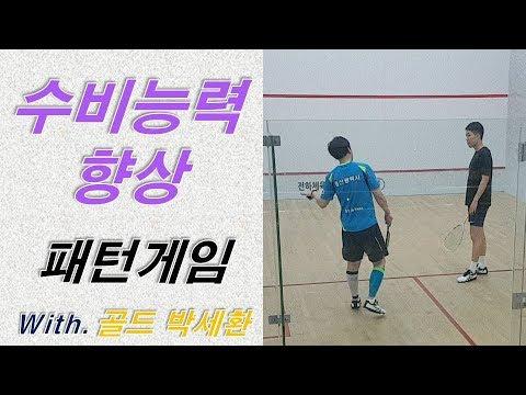 [원윤 스쿼시] 실력 향상을 위해서는 게임 보다는 트레이닝(패턴게임) _ 수비훈련