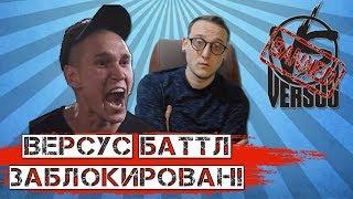 КАНАЛ VERSUSBATTLE ЗАБЛОКИРОВАЛИ!