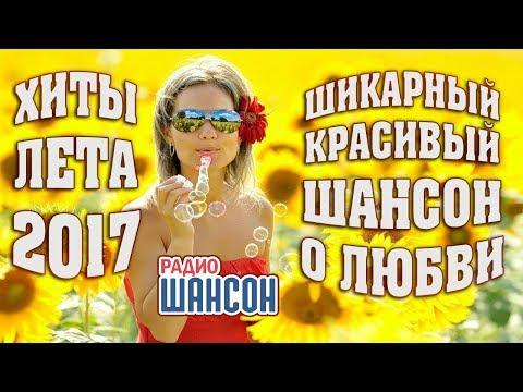 Хиты 2017 - Жизненные песни шансона - Радио Шансон - Life song of Shanson Radio Chanson