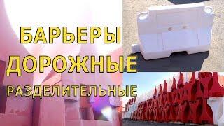 Дорожные водоналивные блоки б. у