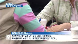[집중진단] ① 100% 상대 과실에도 30% 책임…피해 車 '분통'