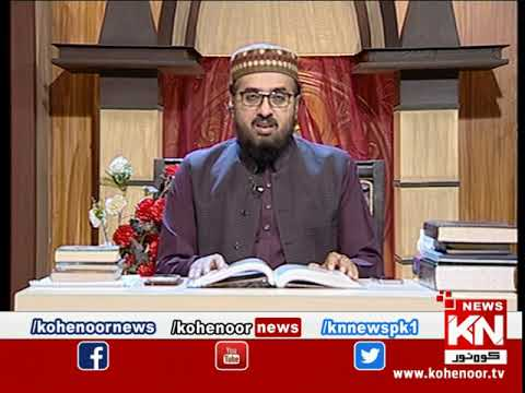 Qasas ul Anbiya 05 May 2020 | Kohenoor News Pakistan