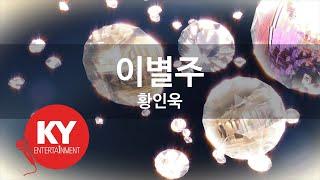 [KY 금영노래방] 이별주   황인욱 (KY.27202)