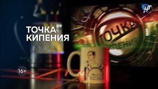 Точка кипения #8: монстрация, заявление «Единой России», кадровые перестановки
