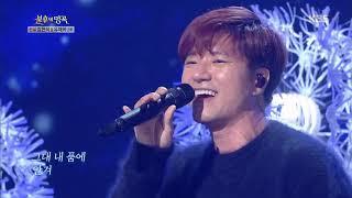 불후의명곡 Immortal Songs 2 - 임태경 - 그대 내 품에.20181208