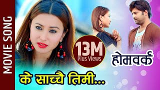 Nepali Movie Song - Homework Ke Sachai Timi || Aryan Sigdel, Namrata Shrestha || Latest Movie 2016