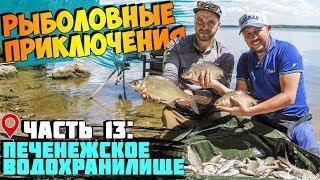 Очень МНОГО рыбы! РЫБАЛКА на ЛЕЩА! ФИДЕР против ФЛЭТ ФИДЕРА, Рыболовные приключения, Часть 13!
