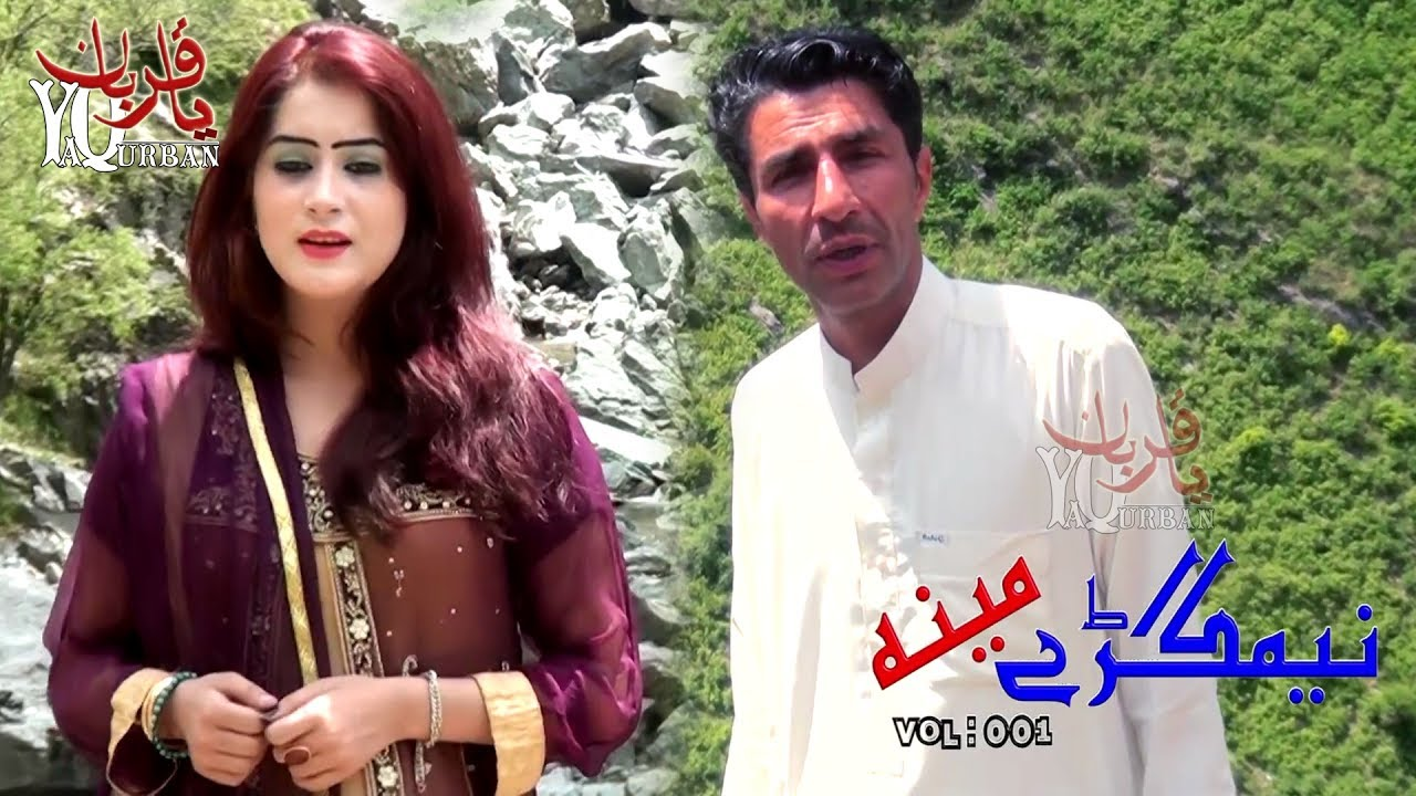 Pahsto New songs 2017 Azeem Khan & Sony Khan | Album Nemgare Meena Vol 01 - Release On This EID