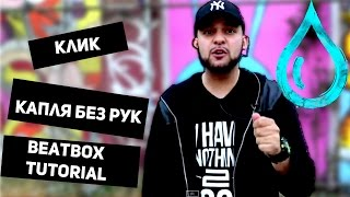 Клик и Капля без рук / Beatbox Tutorial