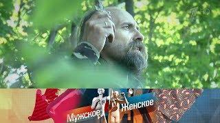 Мужское / Женское. Рай в шалаше. Выпуск от 16.08.2018