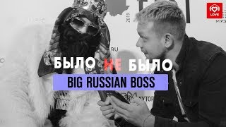 Big Russian Boss #БылоНеБыло