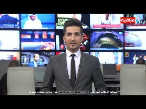 شاهد بالفيديو.. نشرة أخبار الساعة 12 بتوقيت بغداد من قناة العراقية الأخبارية IMN ليوم  12-09-2019