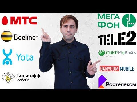 Мобильный безлимитный интернет - Какой выбрать тариф   МТС, Мегафон, Билайн