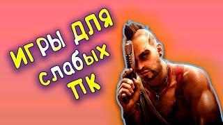 ТОП 10 ИГРЫ для 2ГБ ОЗУ и СЛАБЫХ ПК