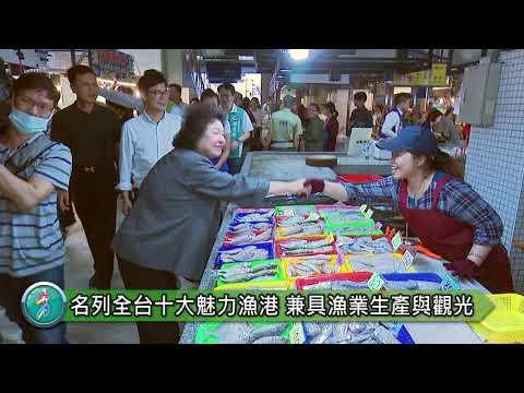 蚵仔寮魚貨直銷中心啟用 許立明:提供優質採買環境