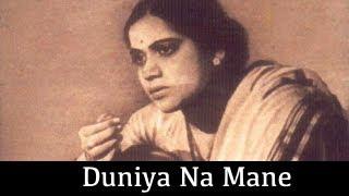 Duniya Na Mane - 1937