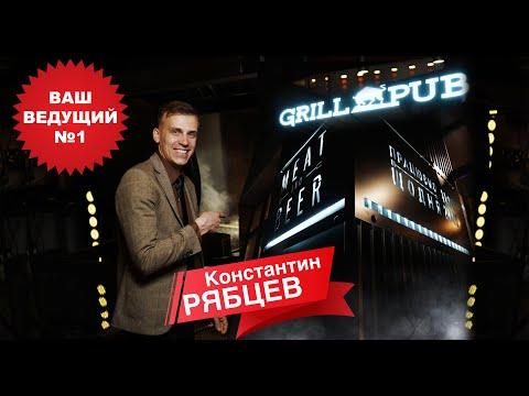 Константин РЯБЦЕВ, відео 3