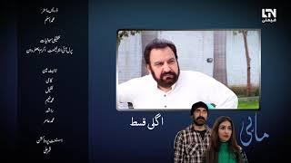 Maahi | Episode 18 Teaser | Kashif Mehmood, Ahad Shaikh, Shamyl Khan & Areej Chaudhary | LTN Family