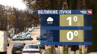 Прогноз погоды # на 14 ноября 2018 года